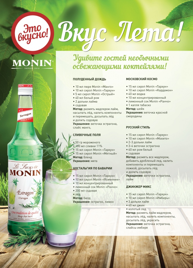 Коктейль с сиропом мохито рецепт в домашних условиях - Avotag.ru